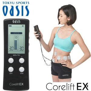 コアリフトEX EMS Corelift EX 家庭用 8極式パッド 【送料無料】