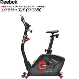 Reebok(リーボック) エクササイズバイク GB-50【送料無料】