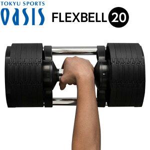 可変式ダンベル 20kg アジャスタブル ダンベル FLEXBELL フレックスベル │ 6段階調整 2kg 4kg 8kg 12kg 16kg 20kg 可変ダンベル 可変式 鉄アレイ パワーブロック ウェイトトレーニング 筋トレ グッズ ト