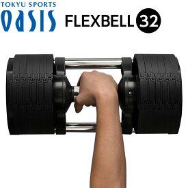 可変式ダンベル 32kg アジャスタブル ダンベル FLEXBELL フレックスベル │ 9段階調整 2kg 4kg 8kg 12kg 16kg 20kg 24kg 28kg 32kg 可変ダンベル 鉄アレイ パワーブロック ウェイトトレーニング 筋トレ トレーニング フィットネス 宅トレ バーベル
