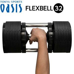 可変式ダンベル 32kg アジャスタブル ダンベル FLEXBELL フレックスベル │ 9段階調整 2kg 4kg 8kg 12kg 16kg 20kg 24kg 28kg 32kg 可変ダンベル 鉄アレイ パワーブロック ウェイトトレーニング 筋トレ トレ