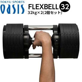 可変式ダンベル 2個セット 32kg アジャスタブル ダンベル FLEXBELL フレックスベル 9段階調整 2kg 4kg 8kg 12kg 16kg 20kg 24kg 28kg 32kg 可変ダンベル 2個 鉄アレイ パワーブロック ウェイトトレーニング 筋トレ 宅トレ ダンベルセット バーベル