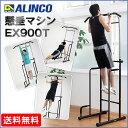 ALINCO(アルインコ)懸垂マシン EX900T ぶらさがり 懸垂バー 筋トレ 上腕 腕立て【送料無料】