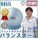 バランスボール 75cm 【耐荷重300kg】(リングとエクササイズDVDとポンプ付) 【体幹トレーニングセット】【バランス ボ…