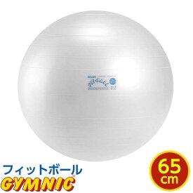 ギムニク フィットボール バランスボール パールホワイト 直径 65cm