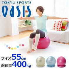 【期間限定特価】フィットネスクラブが作ったバランスボール(55cm)【送料無料】