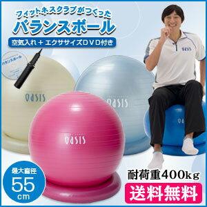 バランスボール 55cm リング付 (エクササイズDVD&ハンドポンプ付)【送料無料】【楽ギフ_包装】【あす楽対応】