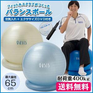 バランスボール 65cm (レッスンDVD+空気入れ+固定リングがセット!) 【送料無料】【楽ギフ_包装】【あす楽対応】