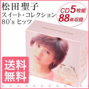 松田聖子 スイート・コレクション 80's ヒッツ CD-BOX5枚組88曲収録【送料無料 】