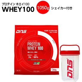 DNS プロテインホエイ100(1050g)シェイカー付 【送料無料】