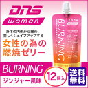 DNS woman BURNING(バーニング)ジンジャー風味 12個入【送料無料】