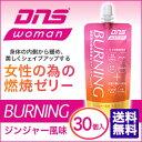 DNS woman BURNING(バーニング)ジンジャー風味 30個入【送料無料】