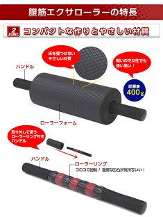 フィットネスクラブがつくった腹筋エクサローラーFR-100【送料無料】