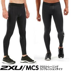 着圧 強力 スパッツ アスリートモデル 2XU MCS mcs クロストレーニング コンプレッションタイツ 男女 サイズ各(XS〜L)【送料無料】