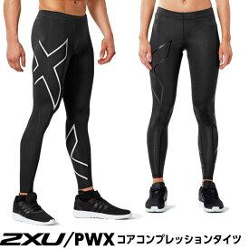 着圧 強力 スパッツ 2XU PWX コアコンプレッションタイツ 男女 サイズ各(XS〜L)【送料無料】