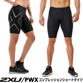 着圧 強力 スパッツ 2XU PWX コンプレッションショートタイツ 男女 サイズ各(XS〜L)【送料無料】