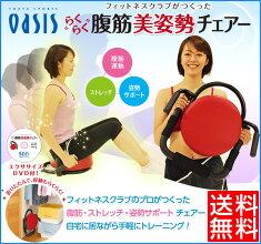 らくらく腹筋美姿勢チェアー|東急スポーツオアシス|腹筋、コア(体軸)トレーニング、ストレッチ、姿勢サポートができる【送料無料】