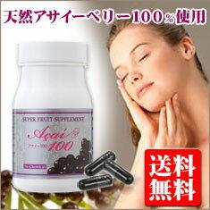 天然のアサイーベリーを100%使用