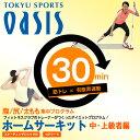 有酸素運動+筋トレができるダイエット器具&プログラム東急スポーツオアシスのホームサーキット セット(コアシート&…