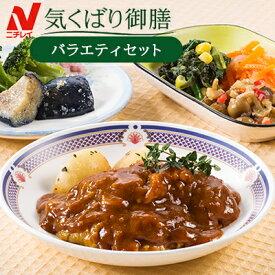 ニチレイ 気くばり御膳 バラエティ7食【2019ss】【送料無料】