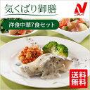 ニチレイ気くばり御膳 洋食中華7食セット【2017SS】【送料無料】