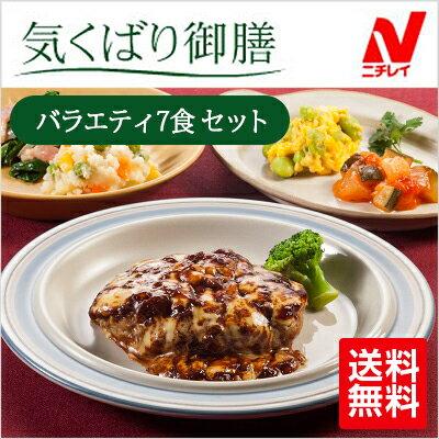 ニチレイ 気くばり御膳 バラエティ7食【2017AW】【送料無料】