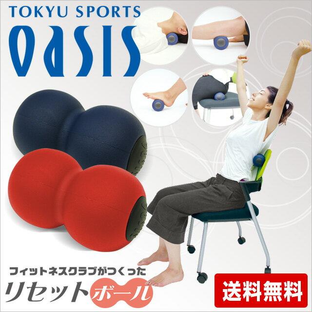 マッサージ器 マッサージボール リセットBALL(ボール)【送料無料】(ツボ 肩こり 首筋 腰 背中 ふくらはぎ むくみ) リセットボール トリガーポイント