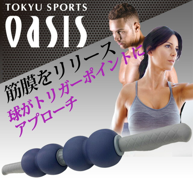 筋膜リリース ステック ボール マッサージ器 マッサージボール トリガーポイント リセットボール Stick(ステック)ホームローラー【送料無料】