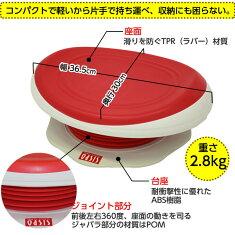 フィットネスクラブがつくった骨盤ツイストウォーカーKW-100(専用マット付き)【送料無料】360度回転ひねり運動ダイエットスリムチェア体幹