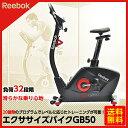 【代金引換不可】Reebok(リーボック) GB-50 エクササイズバイク フィットネスバイク・エアロバイク・筋トレ・有酸素運動【送料無料】