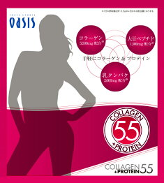 COLLAGEN+PROTEIN55(コラーゲンプラスプロテイン55)【送料無料】