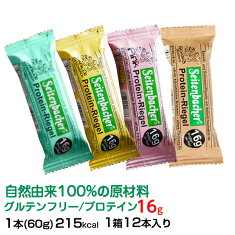 ザイテンバッハプロテインバー12本入りチョコレート菓子グルテンフリー【送料無料】