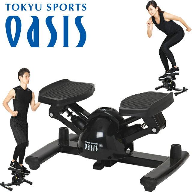 ツイストステッパー Premium Black(プレミアムブラック)健康器具 ダイエット 静音 オアシス 有酸素運動 くびれ ダイエットステッパー ステップ台 ステップ サイド ターンステッパー 運動器具 コア