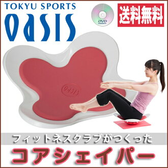 Core Shaper (Tokyu sports OASIS) waist shape up Chair (with DVD)