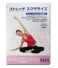 DVD『東急スポーツオアシスストレッチエクササイズ』