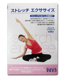 DVD『東急スポーツオアシス ストレッチエクササイズ』【送料無料】