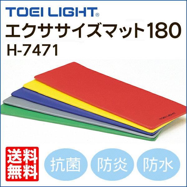 【在庫限り】トーエイライト エクササイズマット180 H-7471 トレーニングマット【送料無料】