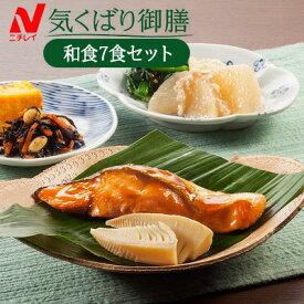 ニチレイ 気くばり御膳 和食7食セット【2019SS】【送料無料】