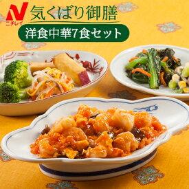 ニチレイ気くばり御膳 洋食中華7食セット【2019SS】【送料無料】