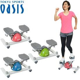 ツイストステッパー 健康器具 ダイエット 静音 オアシス 有酸素運動 用 ひねり運動 ステッパー くびれ ダイエットステッパー ステップ台 ステップ サイド ターンステッパー 運動器具 コア