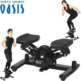 ステッパー ツイストステッパー Premium Black プレミアムブラック 健康器具 ダイエット 静音 オアシス 有酸素運動 くびれ ダイエットステッパー ステップ台 ステップ サイド ターンステッパー 運動器具 コア
