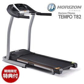 【搬入・組立設置サービス付き】HORIZON FITNESS(ホライゾンフィットネス)TEMPO T82 トレッドミル 【送料無料】