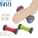 足裏マッサージ 足つぼ ほぐしローラーFoot(フット)指圧代用機 マッサージ器 マッサージローラー マッサージボール…