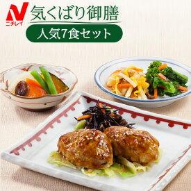 ニチレイ 気くばり御膳 人気7食セット【2019SS】【送料無料】