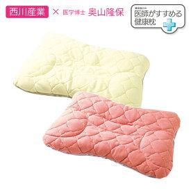 西川産業 医師がすすめる健康枕 もっと寝顔美人【送料無料】