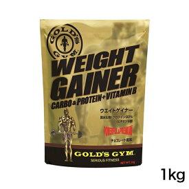 GOLD'S GYM(ゴールドジム)ウエイトゲイナー(1kg)チョコレート風味【送料無料】