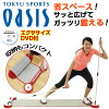Skating shape II (two) workout DVD with slide Board Tokyu sports OASIS