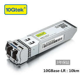 10Gtek 10GBase-LR SFP+モジュール, 10G 1310nm SMF, 最大10km, 光トランシーバ, Cisco SFP-10G-LR、Netgear、Meraki MA-SFP-10GB-LR、Ubiquiti UF-SM-10G、Mikrotik、D-Link、Supermicroなど互換【3年保証】