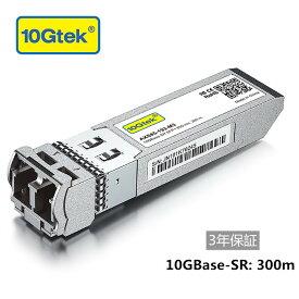 10Gtek 10GBase-SR SFP+モジュール, 10G 850nm MMF, 最大300m, 光トランシーバ, Cisco SFP-10G-SR、Meraki MA-SFP-10GB-SR、Netgear、Ubiquiti UF-MM-10G、Mikrotik、D-Link、Supermicro、TP-Linkなど互換【3年保証】