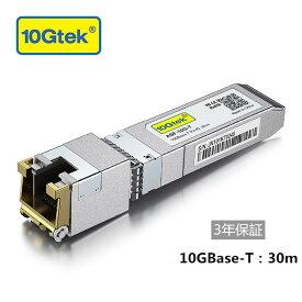 10Gtek 10GBase-T SFP+モジュール, 10G T, 10Gカッパー, RJ-45 SFP+ CAT.6a, 最大30メートル, Intel E10GSFPT 互換【3年保証】